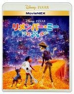 リメンバー・ミー MovieNEX