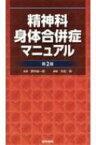 【送料無料】 精神科身体合併症マニュアル 第2版 / 野村総一郎 【本】