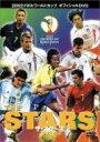 2002FIFAワールドカップ ザ・スターズ MF編 【DVD】