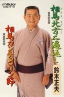 鈴木正夫 / 相馬北方二遍返し / 相馬カンチョロリン節 【Cassette】