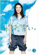 【送料無料】 連続テレビ小説 半分、青い。 完全版 ブルーレイ BOX2 【BLU-RAY DISC】