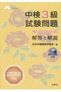 中検3級試験問題「第92・93・94回」解答と解説 CD-ROM付 2018年版 / 日本中国語検定協会 【本】