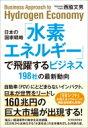 日本の国家戦略「水素エネルギー」で飛躍するビジネス 198社の最新動向 / 西脇文男 【本】