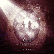 邦楽, ロック・ポップス  KAMIJO Sang (CDCD) CD Maxi