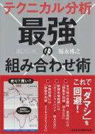 テクニカル分析最強の組み合わせ術/福永博之【本】