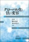 【送料無料】 グローバル化と法の変容 / 山元一 【本】
