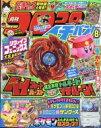 コロコロイチバン! 2018年 8月号 / コロコロイチバン!編集部 【雑誌】