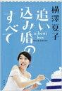 追い込み婚のすべて Jjムック / 横澤夏子 【ムック】