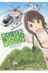 サイハテ村けやきクリニック 1 ニチブン・コミックス / まるいミカ 【コミック】