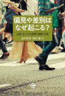 【送料無料】 偏見や差別はなぜ起こる? / 北村英哉 【本】