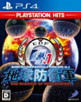 Game Soft (PlayStation 4) / 地球防衛軍4.1 THE SHADOW OF NEW DESPAIR PlayStation Hits 【GAME】