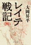 レイテ戦記 4 中公文庫 / 大岡昇平 【文庫】