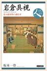 岩倉具視 幕末維新期の調停者 日本史リブレット人 / 坂本一登 【全集・双書】