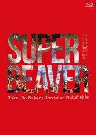 SUPER BEAVER / LIVE VIDEO 3 Tokai No Rakuda Special at 日本武道館 (Blu-ray+BOOK) 【BLU-RAY DISC】