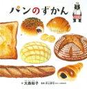 パンのずかん コドモエのえほん / 大森裕子 【絵本】