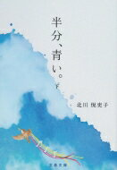 半分、青い。 下 文春文庫 / 北川悦吏子 キタガワエリコ 【文庫】