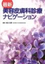 【送料無料】 最新 美容皮膚科診療ナビゲーション / 秋田浩孝 【本】