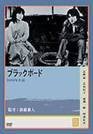 吉行和子 / 新藤兼人 / ブラックボード 【DVD】