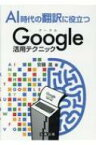 AI時代の翻訳に役立つGoogle活用テクニック / 安藤進 (翻訳家) 【本】