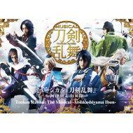 舞台, ミュージカル  Touken RanbuThe Musical Atsukashiyama Ibun DVD