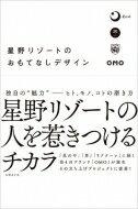 星野リゾートのおもてなしデザイン / 日経デザイン 【本】