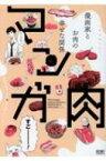 マンガ肉 ゼノンコミックス / 碓井ツカサ 【コミック】
