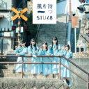 STU48 / 風を待つ 【Type D 初回限定盤】 【CD Maxi】