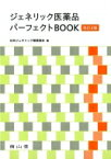 ジェネリック医薬品パーフェクトBOOK / 日本ジェネリック製薬協会 【本】
