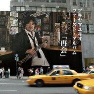 【送料無料】アキヤマユキオ/再会【CD】