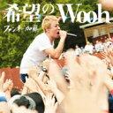 ファンキー加藤 / 希望のWooh 【初回限定盤】 【CD Maxi】
