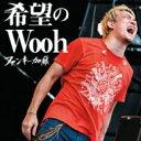 ファンキー加藤 / 希望のWooh 【CD Maxi】