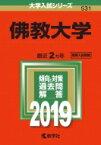 佛教大学 2019 大学入試シリーズ 【全集・双書】