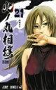 火ノ丸相撲 21 ジャンプコミックス / 川田 (漫画家) 【コミック】