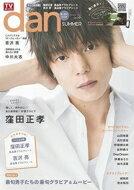 TVガイドdan vol.19 [東京ニュースMOOK] 【ムック】