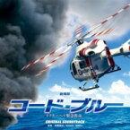 【送料無料】 劇場版『コード・ブルー-ドクターヘリ緊急救命-』オリジナル・サウンドトラック 【CD】
