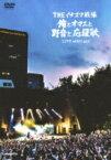 "THEイナズマ戦隊 / ""LIFE WORK vol.4"" 2018 / 5 / 26日比谷野外大音楽堂「俺とオマエと野音と応援歌」 【DVD】"
