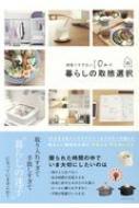 頑張りすぎない10人の暮らしの取捨選択/メディアソフト書籍部【本】