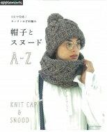 カンタンかぎ針編み帽子とスヌード