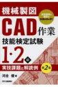 【送料無料】 機械製図CAD作業技能検定試験 1・2級実技課題と解読例 / 河合優 【本】