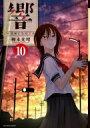 響〜小説家になる方法〜 10 ビッグコミックスペリオール / 柳本光晴 【コミック】
