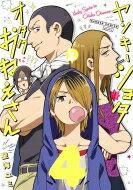 ヤンキーショタとオタクおねえさん 4 ガンガンコミックスpixiv / 星海ユミ 【コミック】