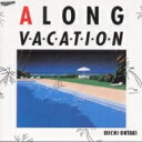 大瀧詠一 オオタキエイイチ / A LONG VACATION 20th Anniversary Edition 【CD】