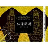 仏像開運ポストカード 大人のためのヒーリングスクラッチアート / 田中ひろみ 【本】