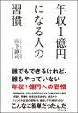 年収1億円になる人の習慣 / 山下誠司 【本】