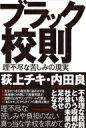 ブラック校則 理不尽な苦しみの現実 / 荻上チキ 【本】