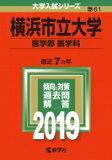 【送料無料】 横浜市立大学(医学部医学科) 2019 大学入試シリーズ 【全集・双書】