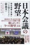 日本会議の野望 極右組織が目論む「この国のかたち」 / 俵義文 【本】