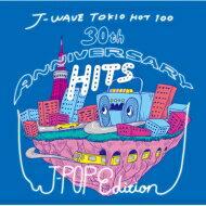 【送料無料】 J-WAVE TOKIO HOT 100 30th ANNIVERSARY HITS -J-POP EDITION 【CD】
