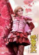 【送料無料】 月組宝塚バウホール公演 キューティーステージ『愛聖女-Sainte・d'Amour-』 【DVD】
