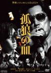 孤狼の血 【DVD】